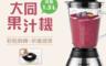 生活市集 7.7折! - 大同1.5L主廚級果汁機TJC-1518A