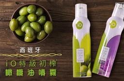 【西班牙VIANOLEO】iO特級初榨橄欖油噴霧 兩口味 任選