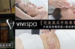 VIVISPA-(升級版)美魔女循環緊緻曲線+亮顏課程(全程160分)