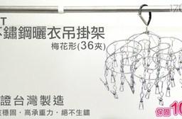 MIT不鏽鋼曬衣吊掛架(梅花36夾)