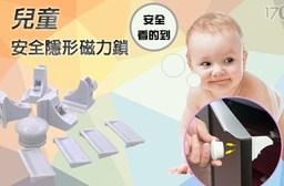 兒童安全隱形磁力鎖