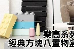 【樂高積木】經典方塊八置物盒