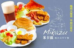 陽明大學旁 ~ 環境幽靜令人嚮往。【Mikazu 米卡滋複合式早午餐】香檸沙威套餐、咔啦總匯、蔬菜蛋餅等每一樣經過巧思設計,快速補充平日所需的營養,清爽不膩! 北投區 只要79元,即可享有【Mikazu 米卡滋複合式早午餐】平假日皆可抵用100元消費金額〈特別推薦:高鈣厚片、鮪魚沙拉餐、香檸沙威套餐、咔啦總匯、高麗菜蛋糕、原味拿鐵、鮮奶茶〉