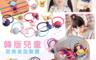 生活市集 4.6折! - 韓版兒童甜美造型髮圈