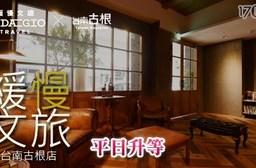 緩慢文旅台南古根店-樂享慢活x平日升等四人房($2980)