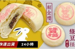 【輕食樓】沐月花飄-綠豆椪禮盒 2盒共