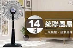 【統聯】14吋立扇/電風扇 TL-1421