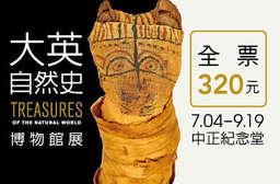 【大英自然史博物館展】打造大自然藏寶屋,探索充滿智慧、無所不在的生命寶藏,悠遊現代世界的博物館! 只要320元,即可享有【大英自然史博物館展】展期單人票一張