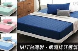 MIT吸濕排汗-枕頭專用保潔枕墊(2入選一色)