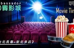 國賓影城《台北長春+新北多店》-一般2D數位電影票專案