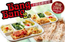 歡慶2周年!近捷運台北橋站、三重國小站!【Bang Bang 2.0 美式餐廳】蔬菜生產有履歷標章,用心把關你我健康,莎莎醬大雞腿讓你欲罷不能,好吃到破表! 三重區 只要69元,即可享有【Bang Bang 2.0 美式餐廳】週一至週二、週四至週五可抵用100元消費金額〈特別推薦:雞湯炒米粉便當、莎莎醬雞腿便當(九兩去骨大雞腿)、義式香料雞腿便當(九兩去骨大雞腿)、松阪豬肉便當、桂丁土雞便當〉