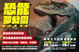 恐龍滌豆? 恐龍抵嘉!【恐龍夢公園-重返失樂園】回到兩億年前與恐龍來一場最親密的接觸,巨大標本、機械恐龍齊聚一堂,呈現集體記憶的夢幻樂園! 只要180元起,即可享有【恐龍夢公園-重返失樂園】入場門票〈A.單人票一張/B.兒童票一張(3~12歲兒童憑證適用)/C.月票優會(有效期限為兌換當日後加30天,逾期不可使用)/D.年票優惠(有效期限為兌換當日後至2019/5/19逾期不可使用),CD方案需至園區服務台拍攝照片兌換客製票證並建檔會員資料〉