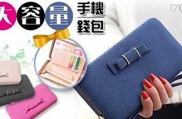 質感韓版大容量手機錢包