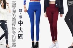 韓版中大碼高腰彈力顯瘦修身鉛筆褲