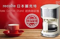 【recolte日本麗克特】Home Coffee Stand 經典咖啡機 RHCS-1