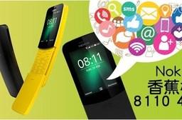 【Nokia】香蕉機 8110 (2018) 4G復刻滑蓋手機