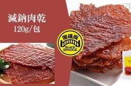 黑橋牌-減鈉肉乾一包