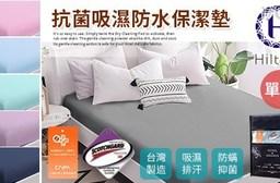 【Hilton 希爾頓】日本大和專利抗菌布★透氣防水 床包式 單人 保潔墊(B0067-S)