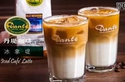 Dante Coffee 丹堤咖啡-外帶冰拿堤咖啡(L ; 16oz)