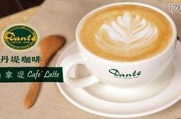 Dante Coffee 丹堤咖啡-外帶熱拿堤咖啡(M ; 12oz)