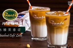 Dante Coffee 丹堤咖啡-外帶冰榛果拿堤咖啡(L ; 16oz)