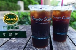 Dante Coffee 丹堤咖啡-外帶冰咖啡(L ; 16oz)