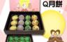 生活市集 5.6折! - 中秋Q萌童趣月餅禮盒