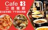 立德Cafe83餐廳《國父紀念館》 9.1折! - 單人下午茶吃到飽