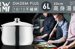 【德國WMF】DIADEM PLUS系列-24cm高身湯鍋6L