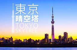 日本 東京人氣必訪新地標,東京晴空塔tokyo skytree!事先買好門票,直上四樓持憑證換票入場,省時又輕鬆,免去排隊之苦,遊玩興致不減! 只要259元起,即可享有【日本-東京晴空塔 tokyo skytree】A.成人門票(18歲以上)一份/B.學生門票(12至17歲)一份/C.兒童門票(6至11歲)一份