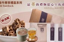 台灣黃金牛蒡茶(單包裝) 任選,共