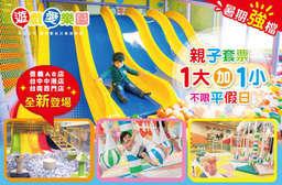 【yukids Island 遊戲愛樂園】日本最受歡迎的兒童樂園!通過日本安全認證及國際專利申請,推出不分時段歡樂玩耍!讓寶貝在遊戲中享受成長學習!門票一張238元起! 12家分店 只要238元起,即可享有【yukids Island 遊戲愛樂園】入場門票(大店)A.一張 / B.二張〈每張含大人一名 + 小孩一名,B方案可同時或分次使用〉