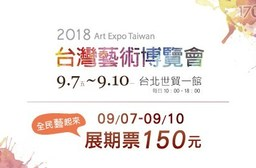 2018台灣藝術博覽會-展期票乙張
