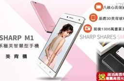 【Sharp】 AQUOS M1 64G 5.5吋八核智慧型手機(加贈專用保護套+保護貼)