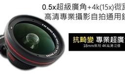 【PICKOGEN】新款0.5x超級廣角+4k(15x)微距 高清專業攝影自拍通用鏡頭