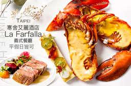 台北寒舍艾麗酒店-LA FARFALLA義式餐廳