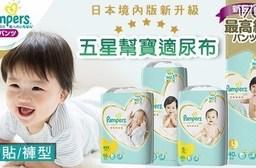 【日本境內Pampers】五星幫寶適尿布4包裝(黏貼/褲型)