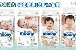 【日本境內Moony】棉花糖版(黏貼)4包裝