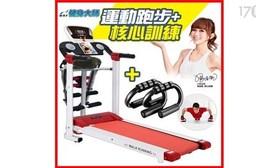 【健身大師】全方位核心訓練美姿帶電動跑步機-超跑紅