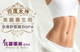 比羅娜絲美妍館-150分鐘印度女神美麗養生術全身舒壓纖白SPA