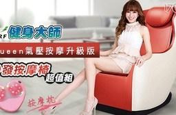 【健身大師】IQueen氣壓按摩升級版沙發按摩椅超值組(按摩椅+按摩枕)