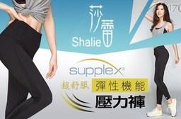 【莎蕾shaile】超舒服彈性機能壓力褲