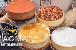 【Magma熔岩起司塔專賣店】 6吋乳酪蛋糕