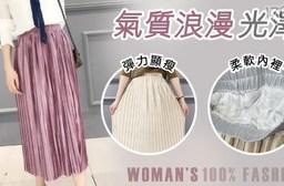 IT GIRL-韓版時尚質感中長版百摺裙