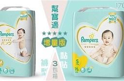 【日本境內 Pampers】五星幫寶適增量版(黏貼)尺寸:NB 3包/箱 共