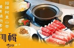 【72候物穰鍋品】招牌阿里山茶暖胃鍋物套餐