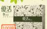 生活市集 8.0折! - Livi優活抽取式衛生紙