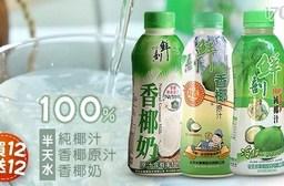 【半天水】限量買12送12!100%純椰汁/香椰原汁/香椰奶任選 2組共