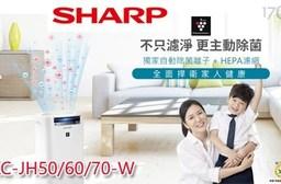 【夏普 SHARP】《6~12坪》自動除菌離子 空氣清淨機 日本原裝 KC-JH50T-W