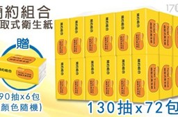 【簡約組合】抽取式衛生紙130抽72包+贈簡約90抽6包(顏色隨機)共
